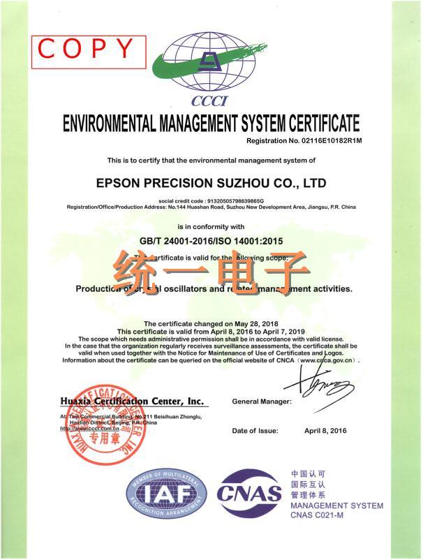 爱普生苏州分公司ISO14001环保认证资料
