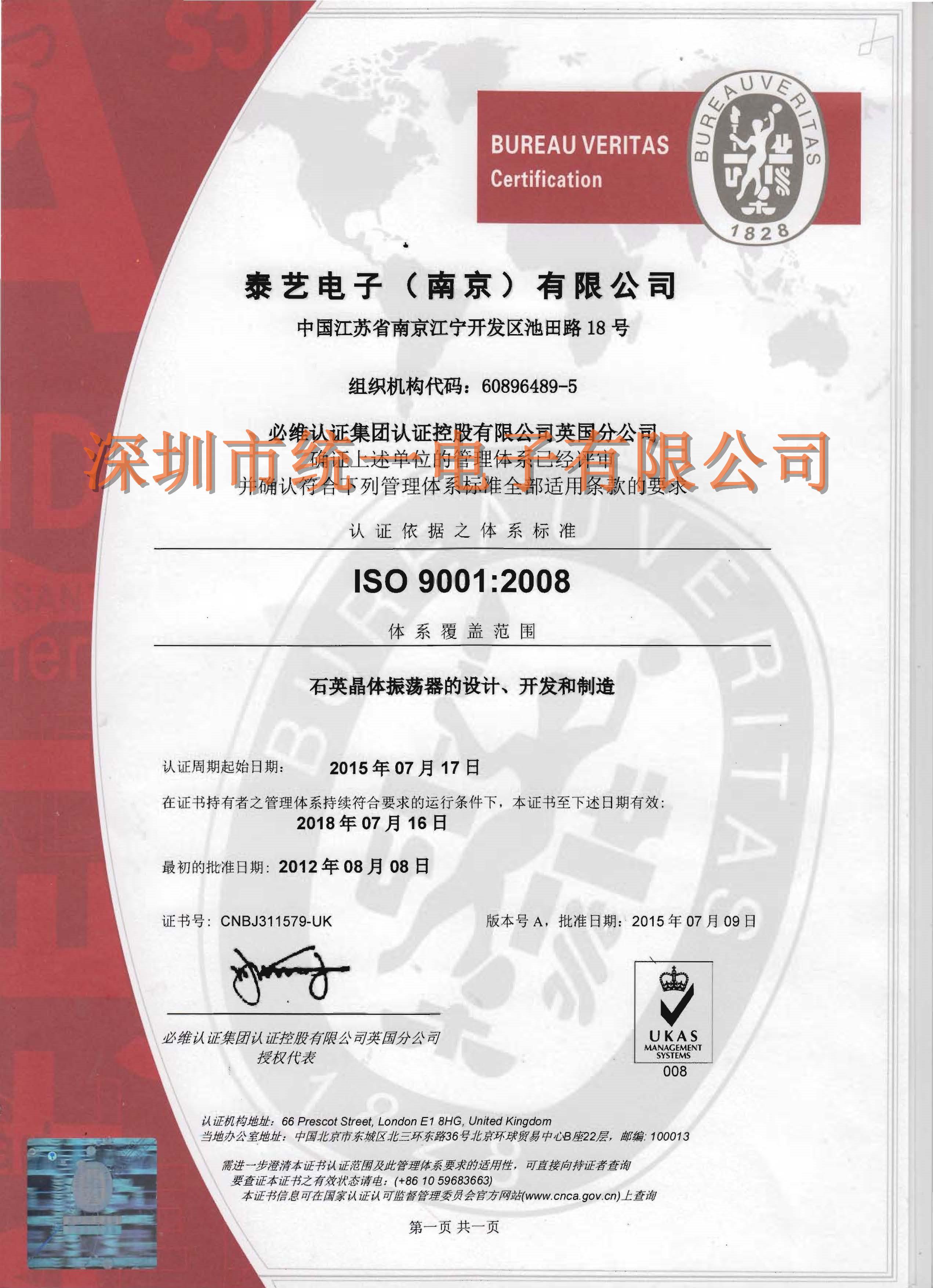 泰艺晶振(南京)公司ISO9001环保认证
