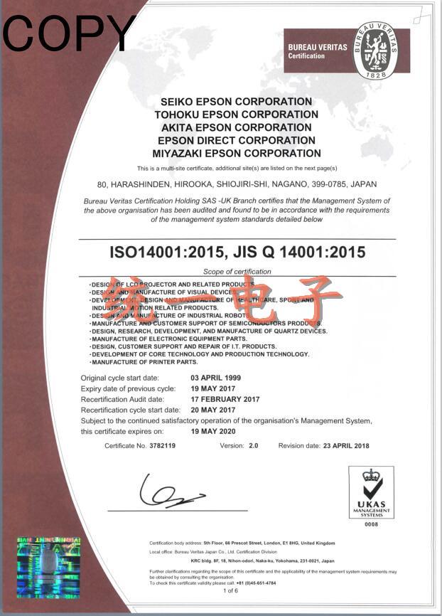 宫崎爱普生晶振公司ISO14001证书