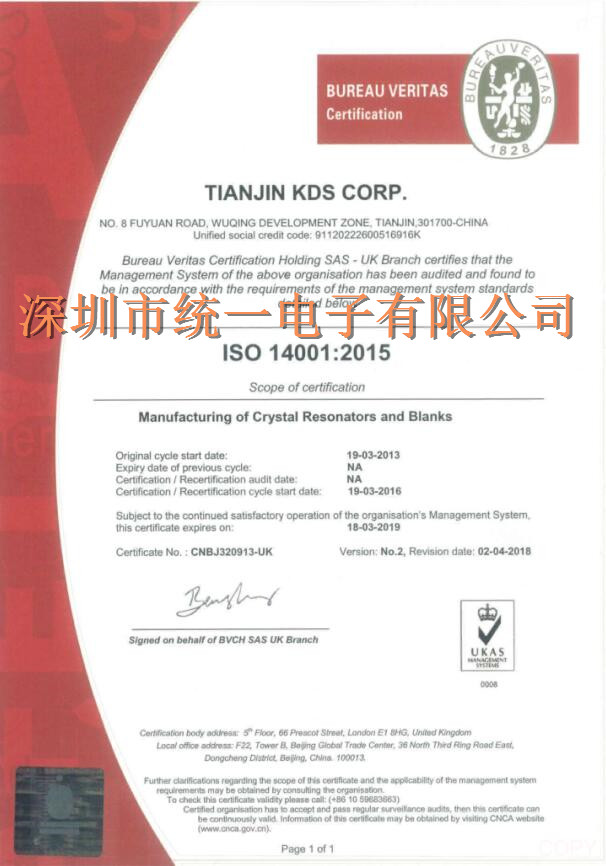天津KDS晶振公司ISO14001环保认证