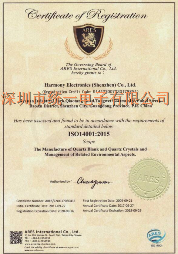 深圳HELE晶振分公司早已获得ISO14001环保认证书