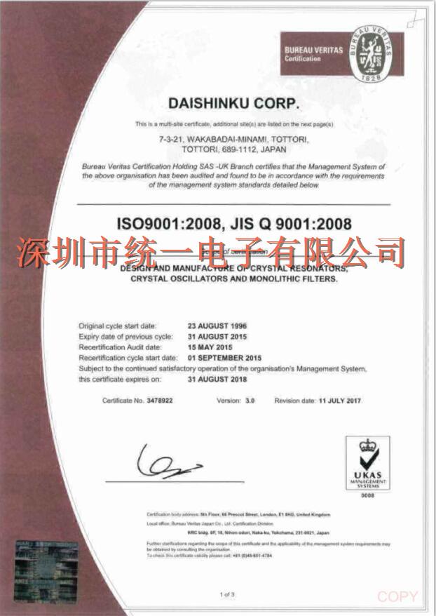 九州大真空晶振公司ISO9001国际证书