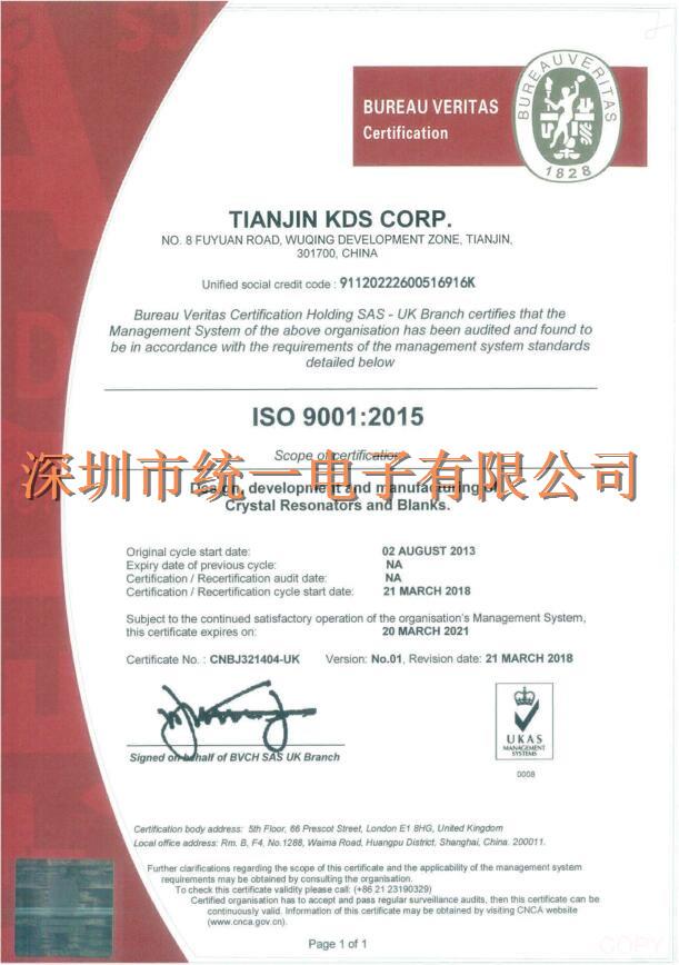 天津KDS国际质量管理体系标准