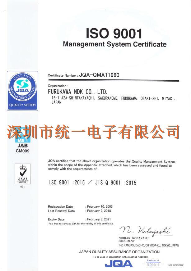 NDK日本古川ISO9001国际证书