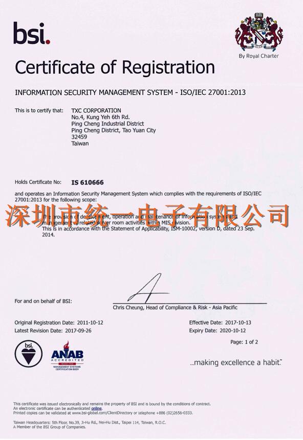台湾泰艺晶振ISO27001证书