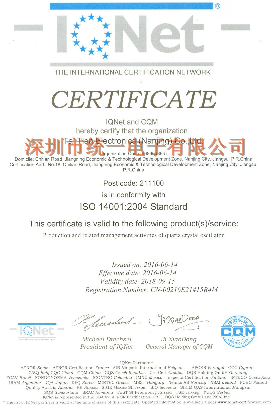 南京泰艺晶振ISO14001环保证书