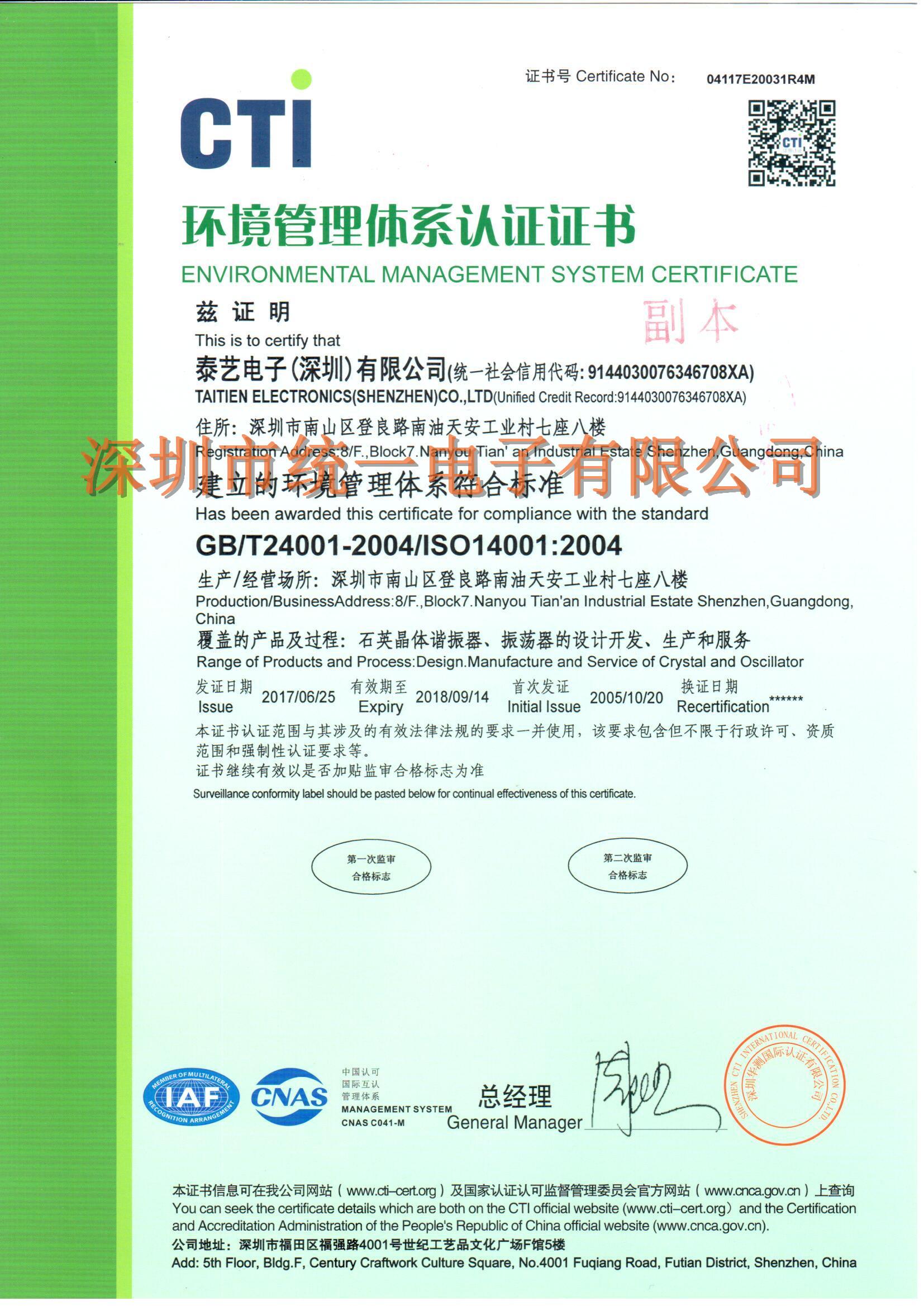 泰艺深圳分公司2004年国际环保认证