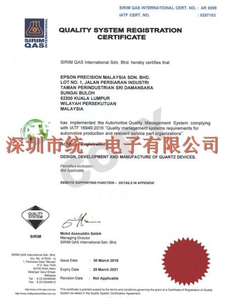 爱普生晶振更新IATF16949认证书