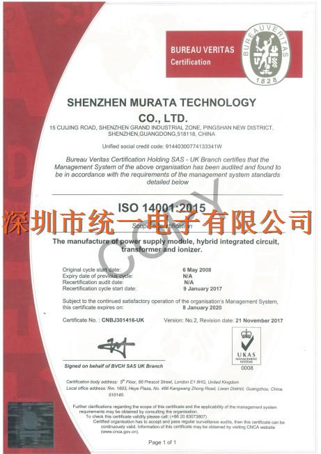 深圳muRata晶振ISO14001环保证书