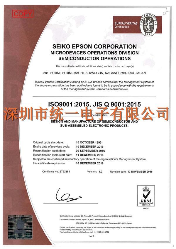 EPSON CRYSTAL富士见工厂质量管理体系认证书
