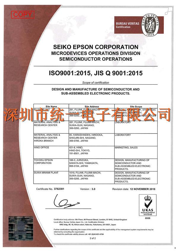 爱普生晶振制造流程严格把控并获得ISO9001认证