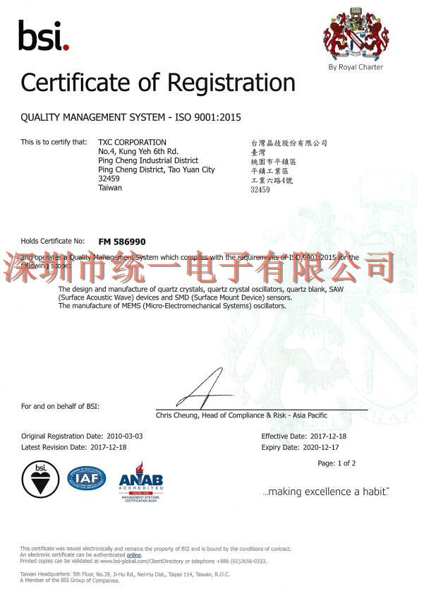 台湾TXC晶振ISO9001国际标准认证书