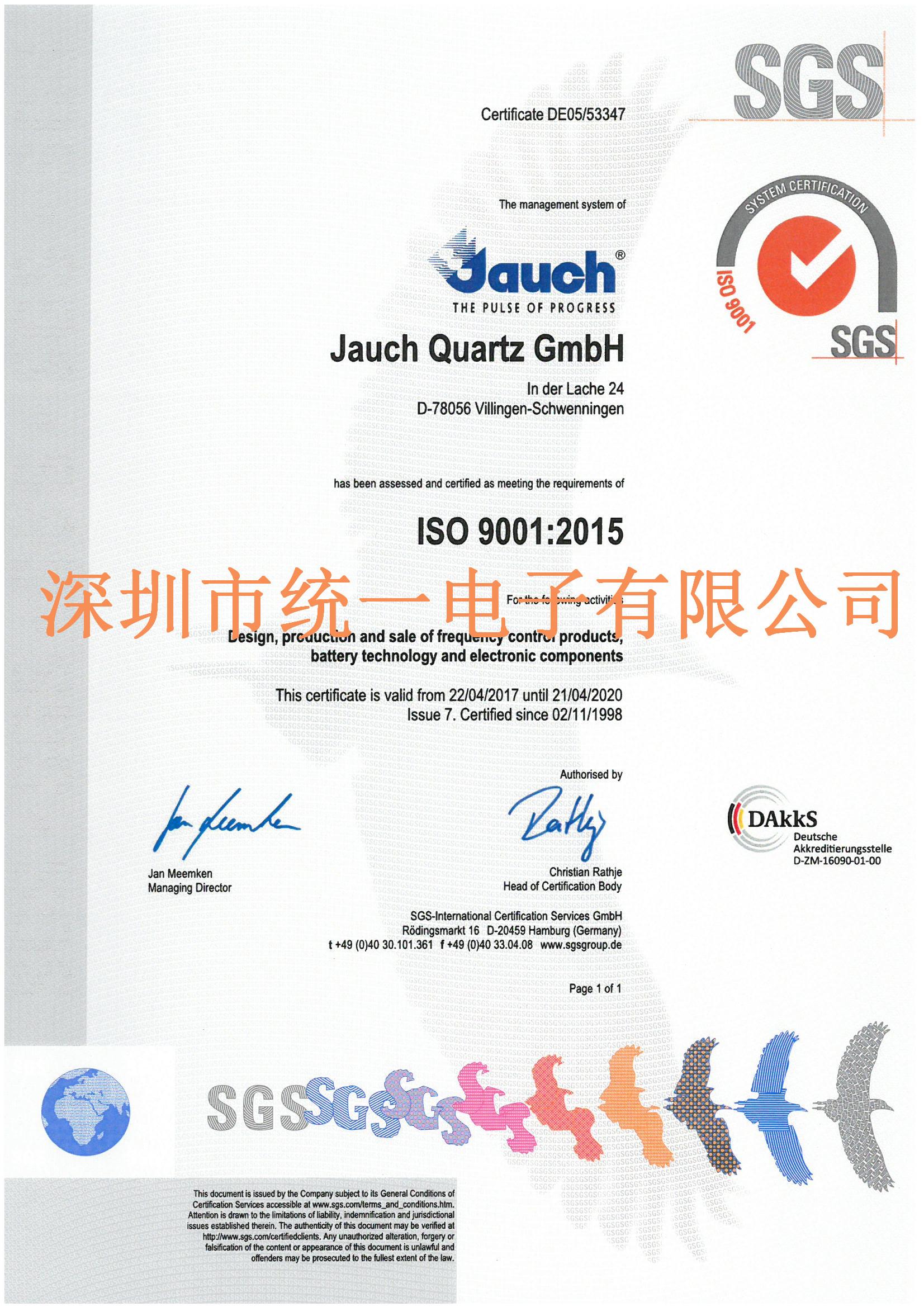 Jauch晶振产品均已通过了ISO9001认证