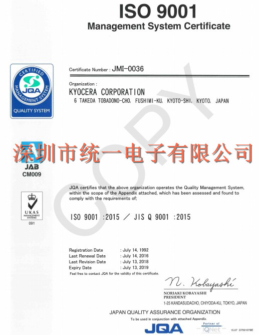 京瓷晶振的环境基本理念获得ISO9001认可