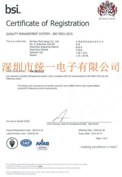 台湾TST CRYSTAL倡导维护品质与环境的责任