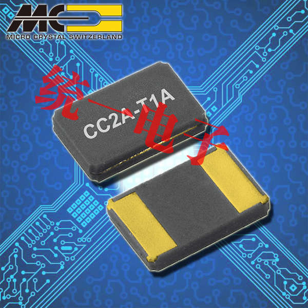微晶晶振,贴片晶振,CC2A-T1AH晶振