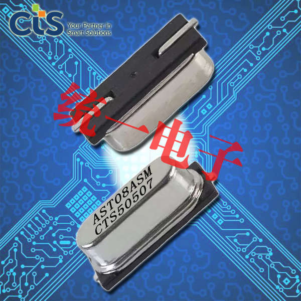 CTS晶振,贴片晶振,ATS晶振,ATS080B晶振