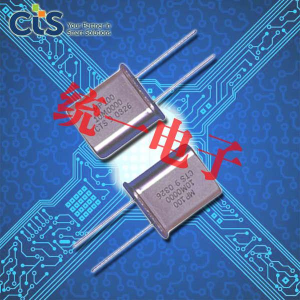 CTS晶振,石英晶振,MP晶振,MP040晶振