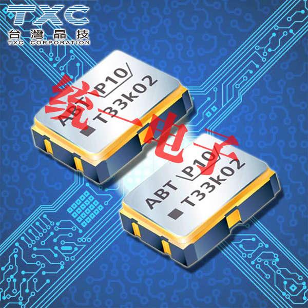 有源晶振,温补晶振,TXC晶振,7Q晶振