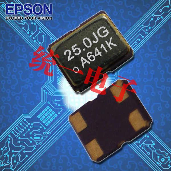 爱普生晶振,进口有源晶振,SG3225CAN晶振