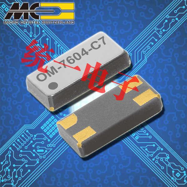 Microcrystal晶振,CMOS输出晶振,OM-7604-C7晶振
